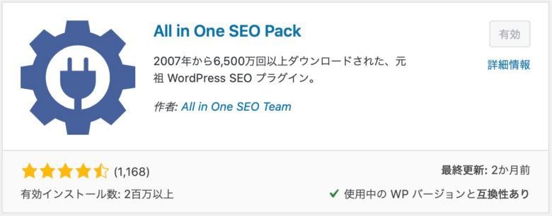 「All in One SEO Pack」のインストール・有効化