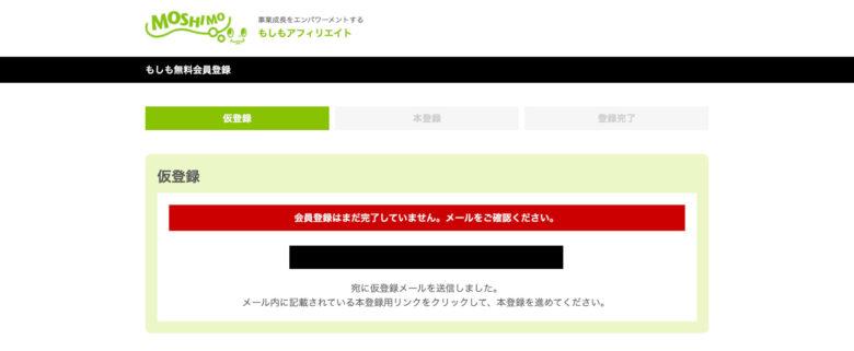 仮登録メールの確認画面