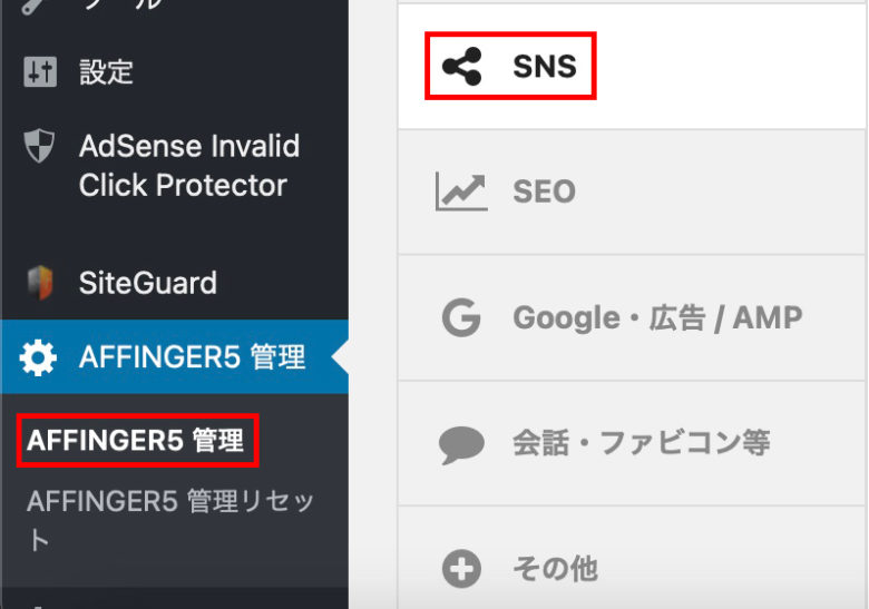 AFFINGER Twitterカード設定①