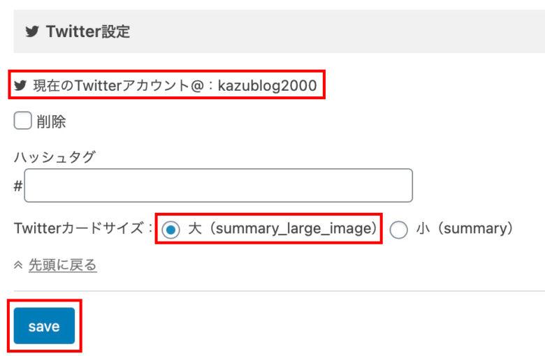 AFFINGER Twitterカードの設定②