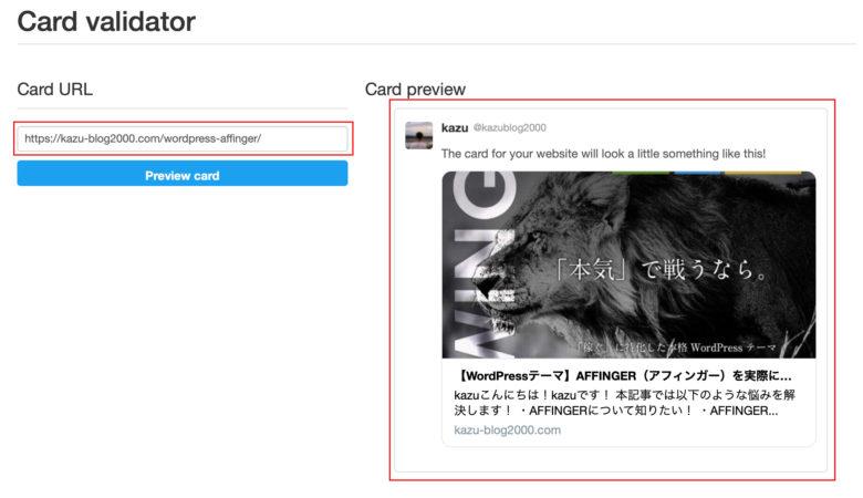 Twitterカードの確認方法