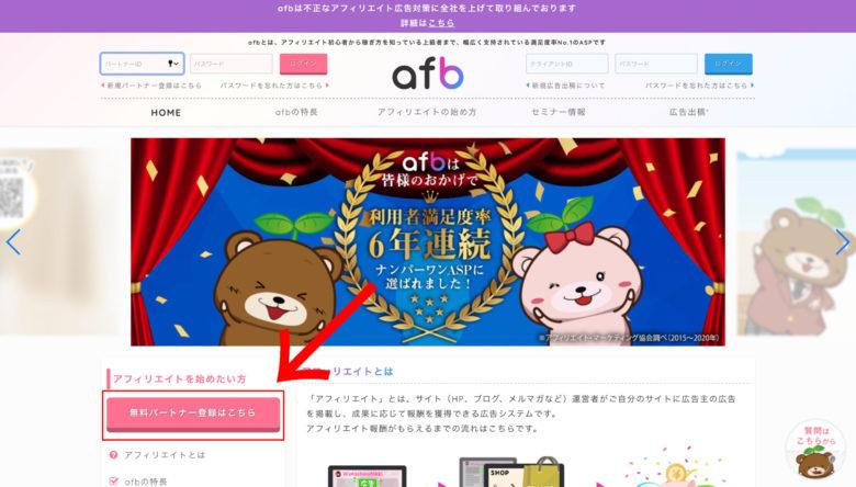 afb公式サイト