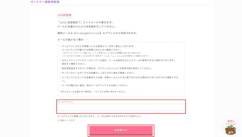 メールアドレスの登録画面