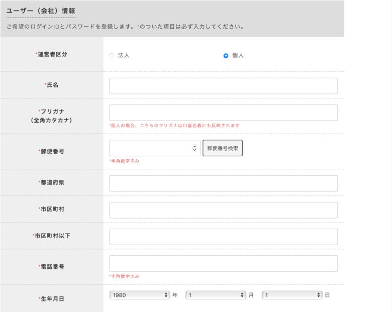 ユーザー情報の入力画面①