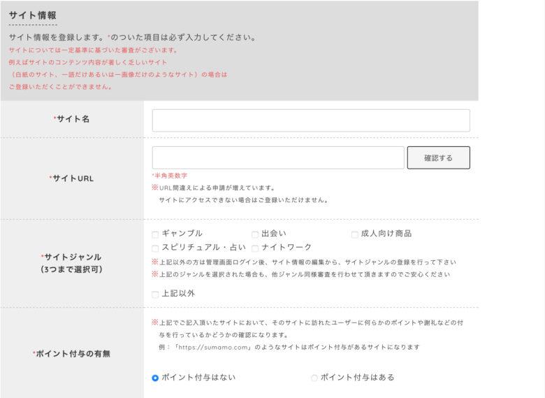 サイト情報の入力画面①