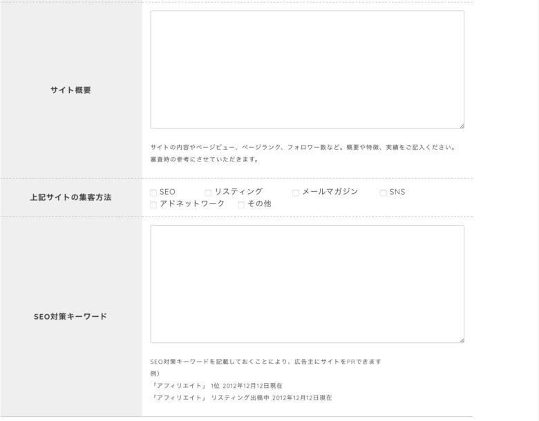 サイト情報の入力画面②