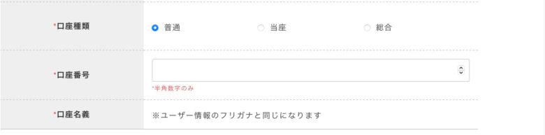 口座登録画面②
