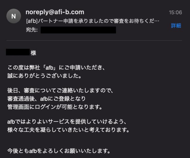 申請メール