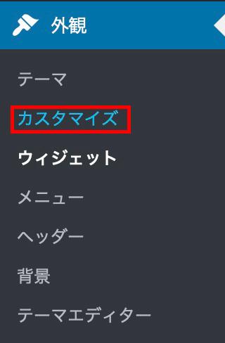 「外観」→「カスタマイズ」