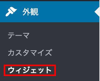 「外観」→「ウィジェット」
