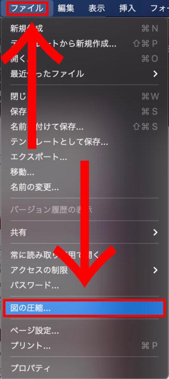 「ファイル」→「図の圧縮」