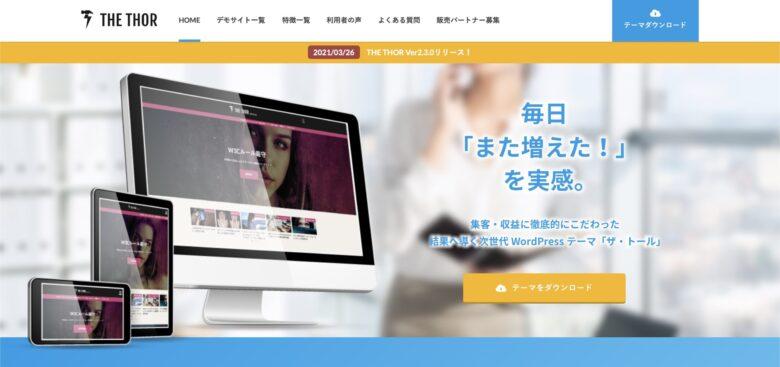 WordPressテーマTHE・THOR