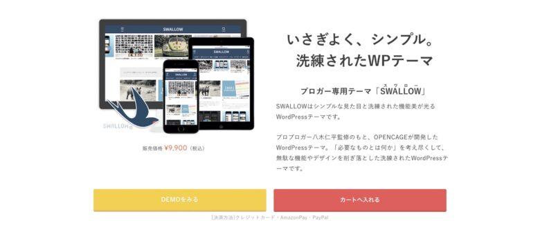 WordPressテーマSWALLOW