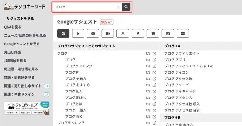 ラッコキーワード検索画面